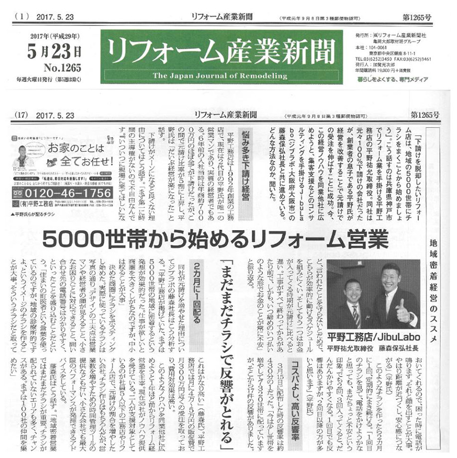 2017年5月23日号リフォーム産業新聞掲載